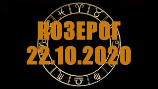 Гороскоп на 22.10.2020 КОЗЕРОГ