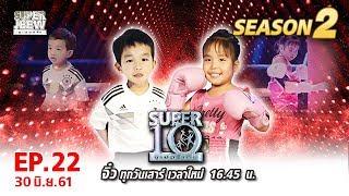 Video SUPER 10 | ซูเปอร์เท็น | EP.22 | 30 มิ.ย. 61 Full HD download MP3, 3GP, MP4, WEBM, AVI, FLV Juli 2018