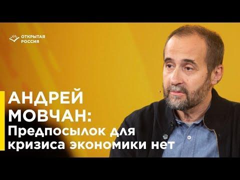 Выступление Андрея Мовчана