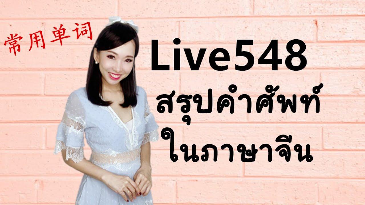 Live548.สรุปคำศัพท์ภาษาจีน 32 คำที่น่ารู้ #ศัพท์เพียบ by PoppyYang #เรียนภาษาจีน #สอนภาษาจีน #学汉语