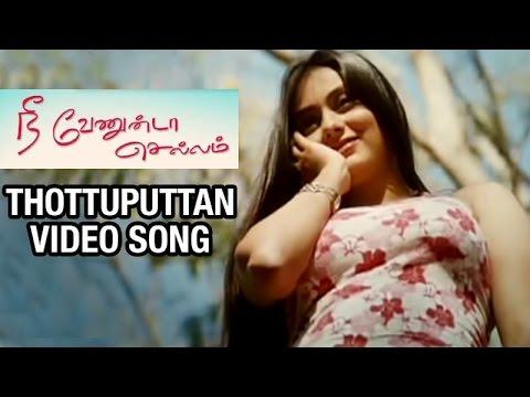 Thottuputtan Video Song | Nee Venunda Chellam Tamil Movie | Githan Ramesh | Gajala | Namitha | Dhina