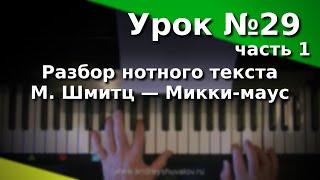 "Урок фортепиано 29 (1). Разбор нотного текста. М.Шмитц - Микки-маус. ""Любительское музицирование"""""