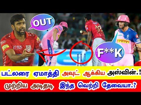 Buttler-யை ஏமாற்றி அவுட் ஆக்கிய Ashwin.. இந்த வெற்றி தேவையா.? RR vs KX1P Match Highlights | IPL 2019