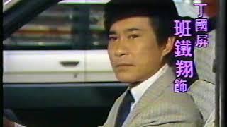 1985 台視 串串風鈴響 秦風 胡燕妮 文潔 鄧美芳 江明 郝曼麗 班鐵翔