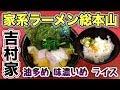 【家系ラーメン総本山】油多め味濃いめをライスで一気食い!【吉村家】飯テロ ramen