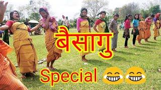 #Rangja_Bodo Bwisagu Special Video 2019
