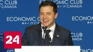Смотреть видео Зеленский просил инвесторов активно посылать деньги в Незалежную - Россия 24 онлайн