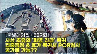[국방매거진:529회] 사상 초유의 '파병 긴급' 복귀…