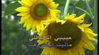 Arabic Karaoke: Abed El Halim Hafez Ba7lam Bik
