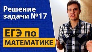 Решение задачи 17 ЕГЭ по математике. (Финансовая математика)