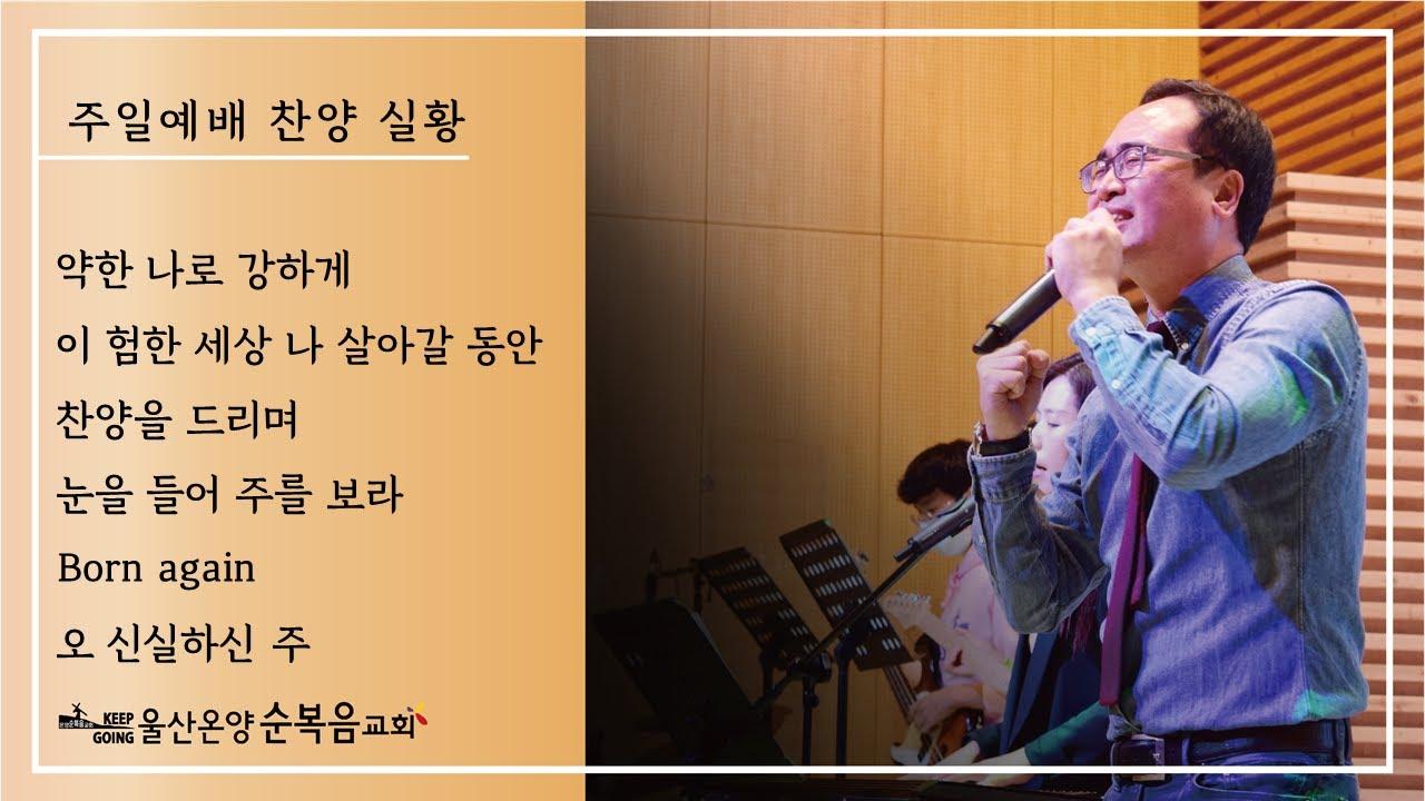 [주일예배 찬양실황] 울산온양순복음교회 안호성 목사 2021년 9월 26일