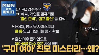 MBN 뉴스파이터-'구미 3세 여아' 친모 미스터리…'셀프 출산' 등 검색