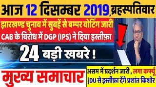 CAB का विरोध मे ips ने दिया इस्तीफा,rahul gandhi news,congress news