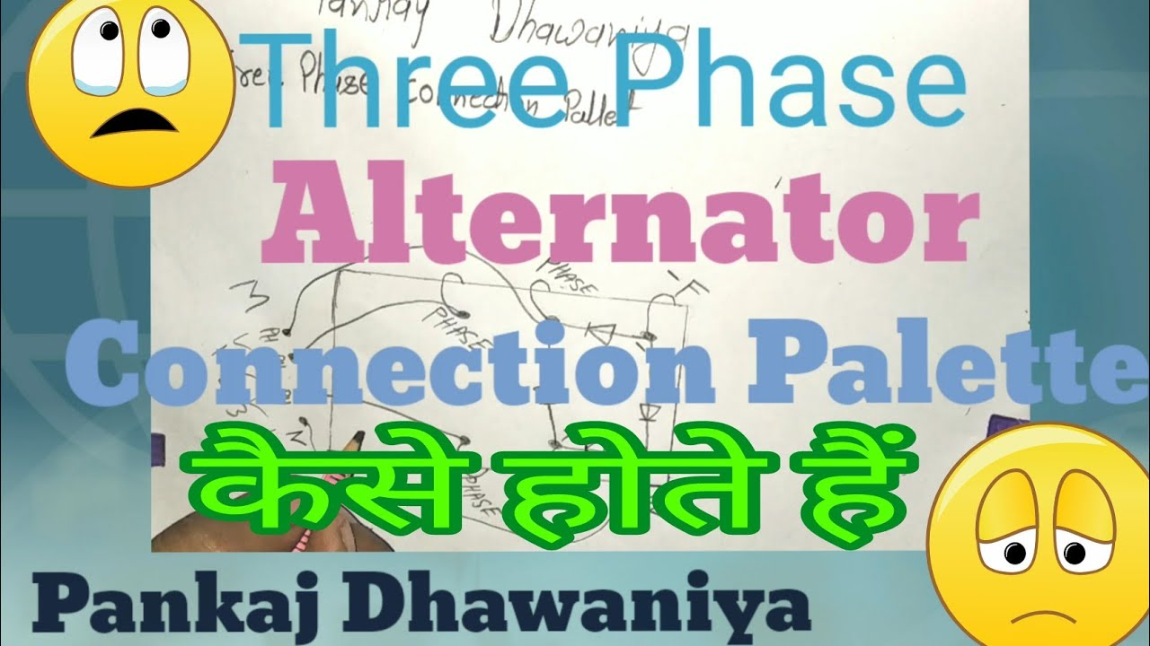 How to three phase Alternator connection diode palette parts 2 in Hindi