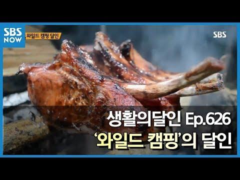 SBS [생활의달인] - 와일드 캠핑의 달인 ② / 'Li