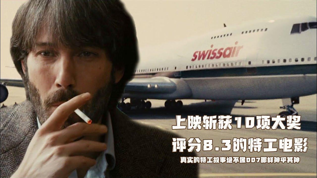 """超越""""007""""的特工故事,根据真实事件改编,评分8.3!"""