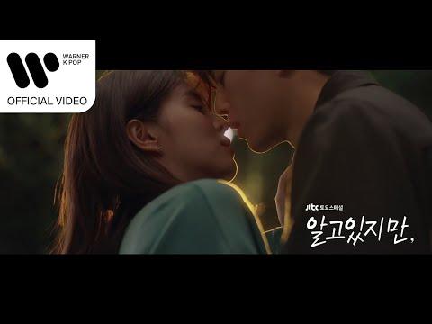 샘김 (Sam Kim) - Love Me Like That (알고있지만, OST) [Music Video] indir
