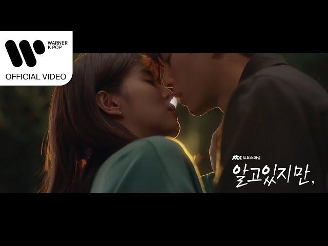 샘김 (Sam Kim) - Love Me Like That (알고있지만, OST) [Music Video]