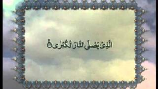 Surah Al-A'la (Chapter 87) with Urdu translation, Tilawat Holy Quran, Islam Ahmadiyya