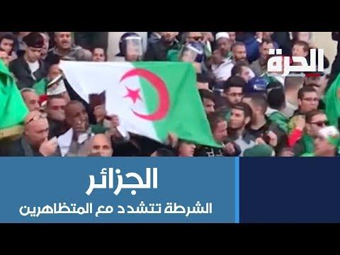 #الجزائر.. منظمات #المجتمع_المدني قلقة من تشدد الشرطة حيال المتظاهرين  - 19:53-2019 / 4 / 14