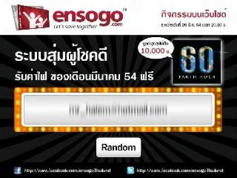 Ensogo ประกาศผู้โชคดีรับค่าไฟฟรี 1 เดือน