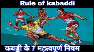 Rule of kabaddi Hindi, कबड्डी के नियम, best of kabaddi rule
