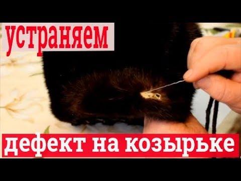 Ремонт норковой шапки в домашних условиях