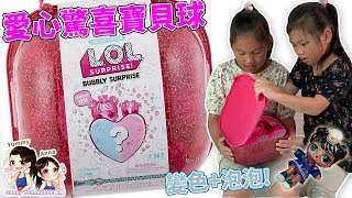 可以變色又玩出水中泡泡球的娃娃 姐姐的生日禮物玩具開箱《LOL》
