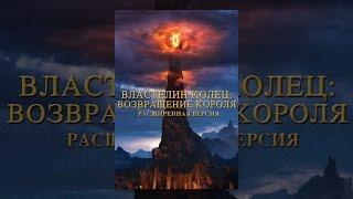 Властелин колец: Возвращение короля (с субтитрами) (Расширенная версия)