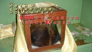 Йети в княжестве Ло-Монтанг: $1000 за главную тайну XX века