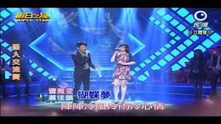 103.5.17 蔡佳麟&曹雅雯~明日之星--蝴蝶夢