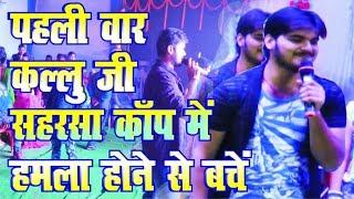 """Arvind Akela """"Kallu"""" Stage Show Saharsa(2018)//Kanp Mela Saharsa Super Hit Show KALLU JI"""