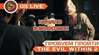 The Evil Within 2. Стрим-прохождение GS LIVE Weekend (часть 1)