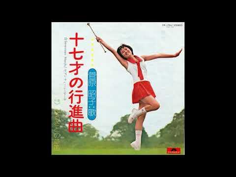 菅原昭子 「十七才の行進曲」 1973