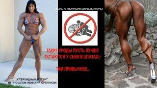 Синтол в бодибилдинге и фитнес бикини (Без цензуры!)