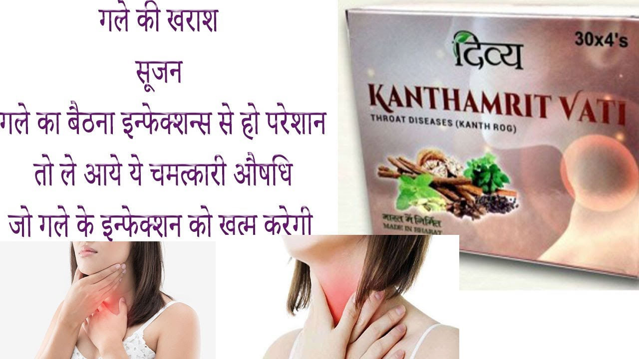 patanjali divya kanthamrit vati ke fayde side effects uses price dosage and review in hindi - YouTube