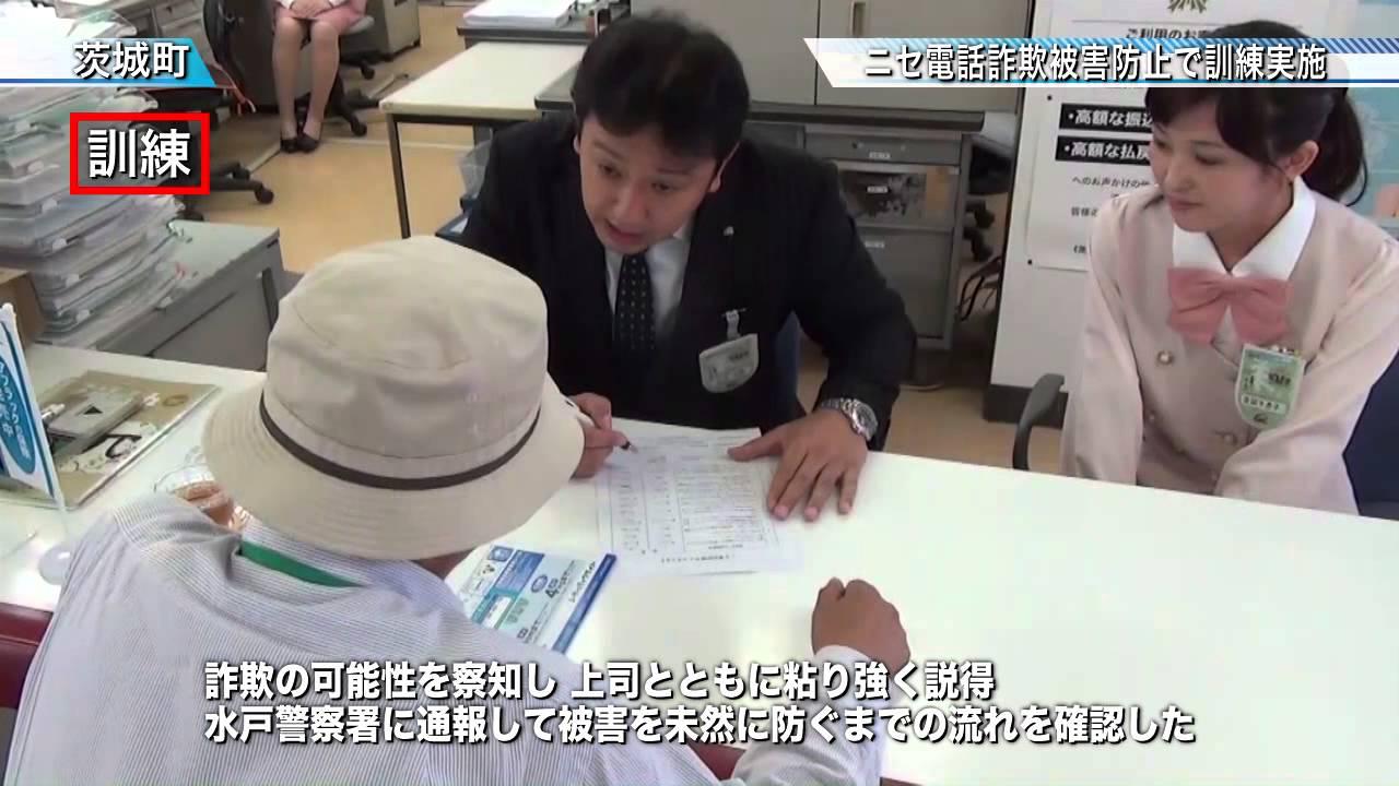 ニセ電話詐欺の手口・事例   茨城県警察