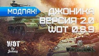 Мод Пак 0.8.9 Сборка Модов от Johniq для World of Tanks WoT Версия 2.0