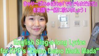 "Kyary Pamyu Pamyu (KPP) ""Demo Demo Mada Mada"" English Lyrics Sing-a-long / きゃりーぱみゅぱみゅの「でもでもまだまだ」を英語で"