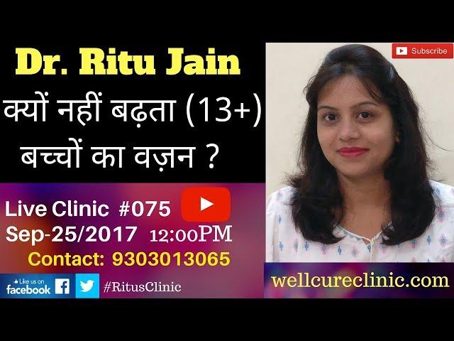 Teens Weight Loss Causes, क्यों नहीं बढ़ता टीनेजर्स का वजन ? Dr.Ritus Live Clinic#075