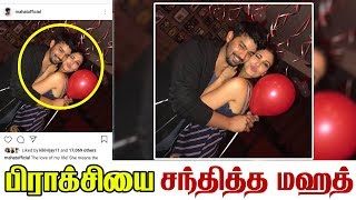 After Bigg Boss Mahat meet Prachi | Bigg Boss 2 Tamil | Mahat and Yashika