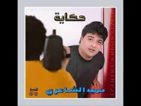 Hamid El Shari - Lail Hawak I حميد الشاعري - ليــل هواك