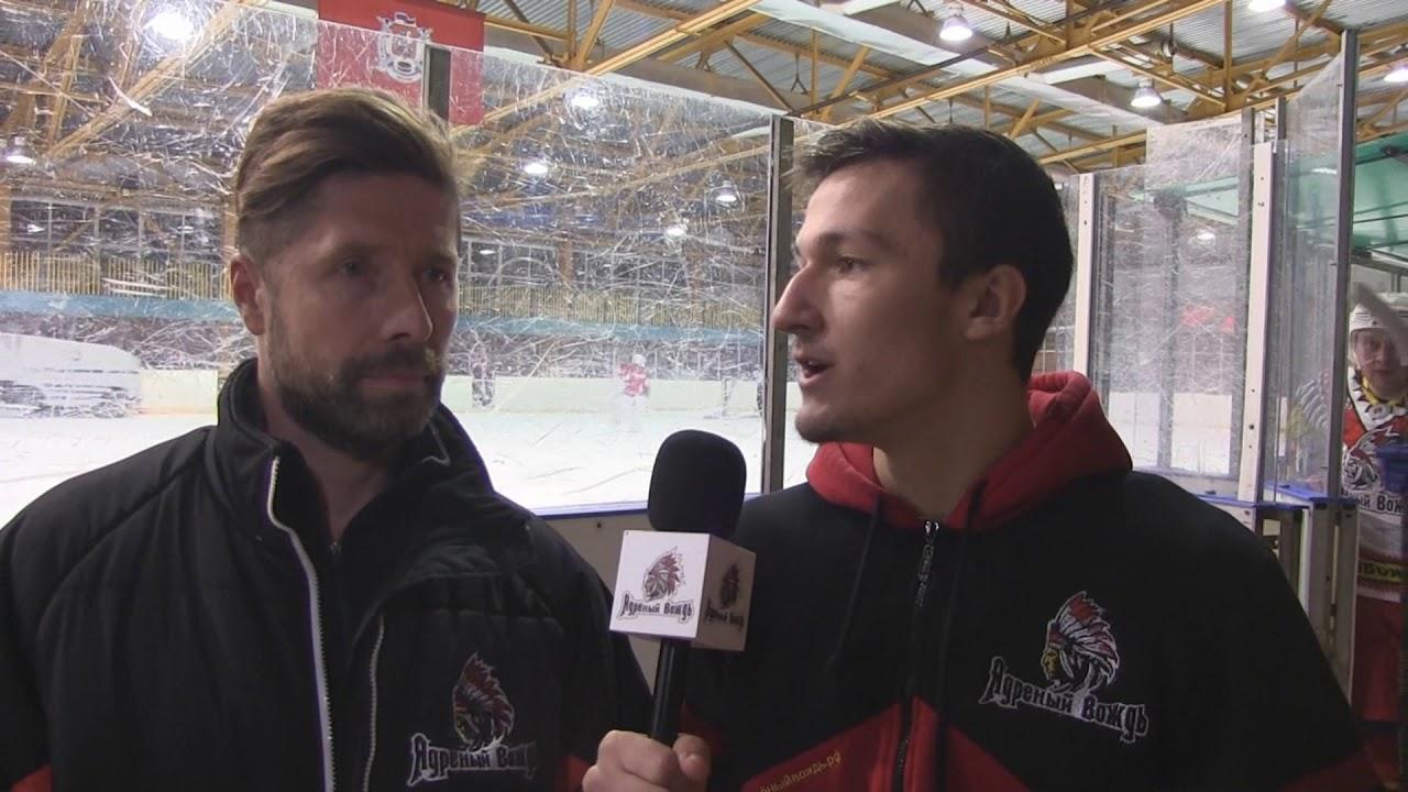 Интервью с главным тренером ХК Ядрёный Вождь Максимом Викторовым