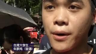 台湾年轻人谈为何撑香港