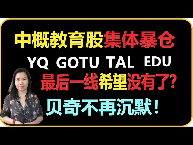 中概教育股集体爆仓YQ、GOTU、TAL、EDU, 最后一线希望没了?贝奇不再沉默!20210723