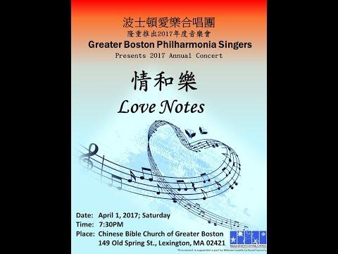 Greater Boston Philharmonia Singers Present 2017 Annual Concert 波士顿爱乐合唱团