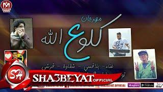 مهرجان كلو ع الله  غناء- بلاقسى - شقاوة - قرشى توزيع عطيفي 8 جيجا 2018 حصريا علي شعبيات