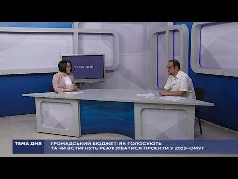 UA:СУМИ: Тема дня. Громадський бюджет: як голосують та чи встигнуть реалізуватися проекти у 2019-ому?