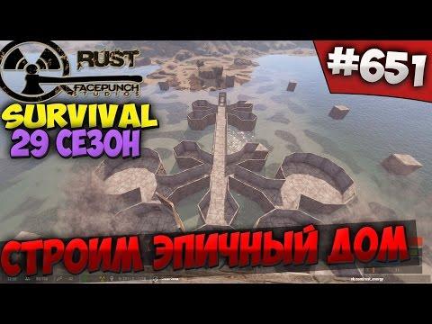 RUST SURVIVAL EASY 29 СЕЗОН  - СТРОИМ ЭПИЧНЫЙ ДОМ #651