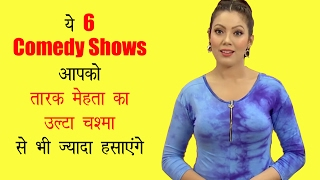 Top 6 Comedy Shows better than Taarak Mehta (TMKOC)